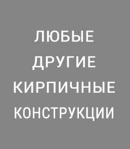 кИРПИЧНЫЕ ПЕЧИ
